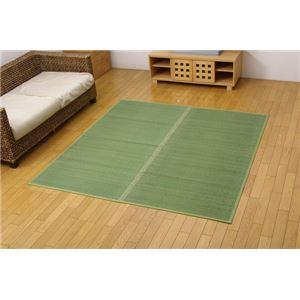 い草花ござ カーペット 『クルー』 グリーン 本間3畳(約191×286cm)の詳細を見る