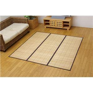 コンパクト 竹カーペット 『ニューガルフ三枚折』 180×180cmの詳細を見る