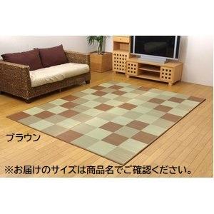 純国産/日本製 い草ラグカーペット 『ブロック2』 ブラウン 約140×200cmの詳細を見る