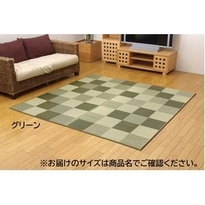 純国産/日本製 い草ラグカーペット 『ブロック2』 グリーン 約140×200cmの詳細を見る