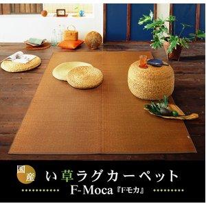純国産/日本製 三重織 い草ラグカーペット 『Fモカ』 ブラウン 約191×191cm(裏:ウレタン)の詳細を見る
