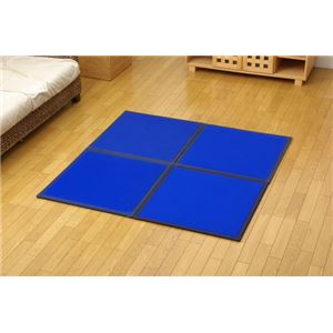 【日本製】コンパクト カラージョイントマット 『プリズムU畳』 ブルー 約67×67cm(4枚1セット)
