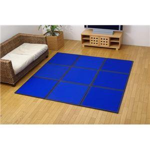 【日本製】コンパクト カラージョイントマット 『プリズムU畳』 ブルー 約67×67cm(9枚1セット)の詳細を見る