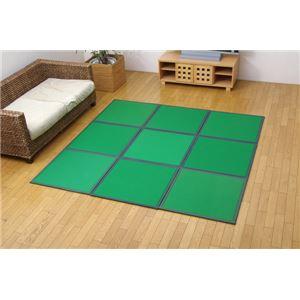 【日本製】コンパクト カラージョイントマット 『プリズムU畳』 グリーン 約67×67cm(9枚1セット)