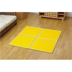 【日本製】コンパクト カラージョイントマット 『プリズムU畳』 イエロー 約67×67cm(4枚1セット) - 拡大画像