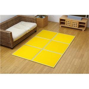 【日本製】コンパクト カラージョイントマット 『プリズムU畳』 イエロー 約67×67cm(6枚1セット) - 拡大画像
