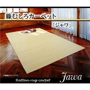 インドネシア産 39穴マシーンメイド 籐むしろカーペット 『ジャワ』 261×261cmの詳細を見る