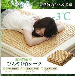 天然のひんやり 竹シーツ 『竹シーツBtoB』 108×176cm - 拡大画像