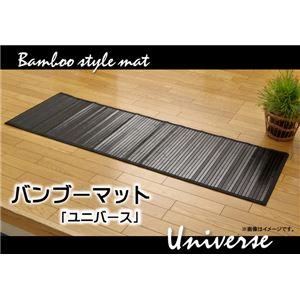糸なしタイプ 竹マット 『ユニバース』 ブラック 50×200cmの詳細を見る
