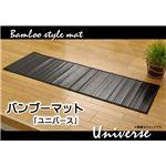 糸なしタイプ 竹マット 『ユニバース』 ブラック 50×200cm