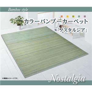 アンティーク調 皮下使用 竹カーペット 『ノスタルジア』 パープル 140×200cmの詳細を見る