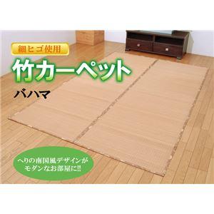 細ヒゴ使用 竹カーペット 『バハマ』 ブラウン 176×261cmの詳細を見る