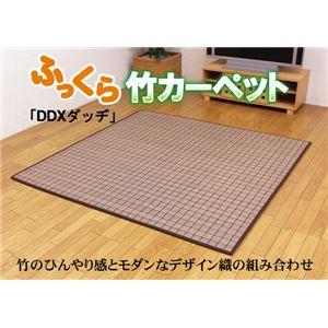 カラー糸使用 ふっくら竹カーペット 『DDXダッヂ』 130×190cm(中材:ウレタン13mm)の詳細を見る