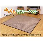 カラー糸使用 ふっくら竹カーペット 『DDXダッヂ』 130×190cm(中材:ウレタン13mm)