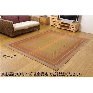 純国産 い草ラグカーペット 『ランクス総色』 ベージュ 約176×230cmの詳細を見る