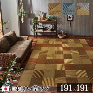 純国産 袋織い草ラグカーペット 『京刺子』 ブルー 約191×191cmの詳細を見る