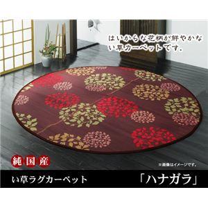 純国産 袋織い草カーペット 『ハナガラ』 ブルー 約176cm丸の詳細を見る