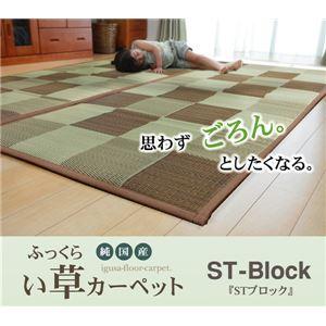 純国産 い草花ござ 『STブロック』 グリーン 江戸間10畳(約435×352cm)(裏:ソフトテック15mm)