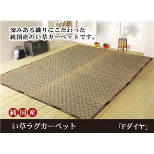 純国産 い草ラグカーペット 『Fダイヤ』 ブラウン 約174×230cm(裏:ウレタン)の詳細を見る