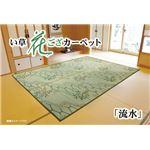 い草花ござ カーペット 『流水』 本間6畳(約286.5×382cm)