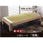 純国産 い草のシーツ(寝ござ) 『清風』 ベージュ シングル約88×180cm