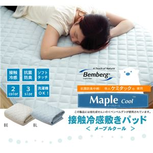 冷感 敷きパッド 洗える 旭化成繊維 Maplecool使用 『15メープルクール』 ブルー シングル 100×200cm - 拡大画像