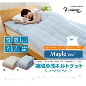 冷感 キルトケット 洗える 旭化成繊維 Maplecool使用 『15メープルクール』 ブルー シングル 140×200cm - 拡大画像