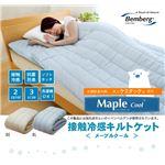 冷感 キルトケット 洗える 旭化成繊維 Maplecool使用 『15メープルクール』 ブルー シングル 140×200cm