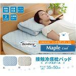 冷感 枕パッド 洗える 旭化成繊維 Maplecool使用 『15メープルクール』 ブルー 35×50cm
