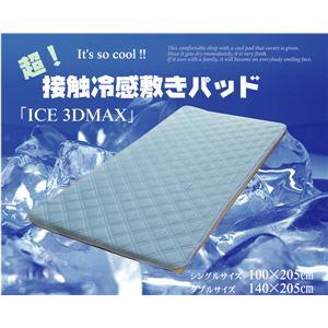 超接触冷感 敷きパッド 『ICE 3DMAX』 ブルー シングル 100×205cm - 拡大画像