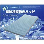 超接触冷感 敷きパッド 『ICE 3DMAX』 ブルー シングル 100×205cm