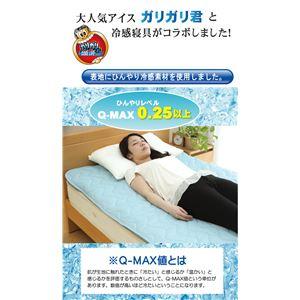 冷感 敷パッド 洗える 『ガリガリ君 ノーマル』 シングル 100×205cm