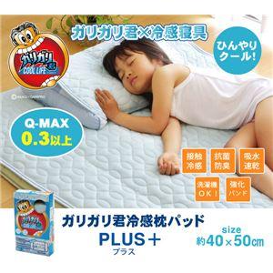 冷感 枕パッド 洗える 『ガリガリ君 プラス』 40×50cm(中綿=抗菌・防臭) - 拡大画像