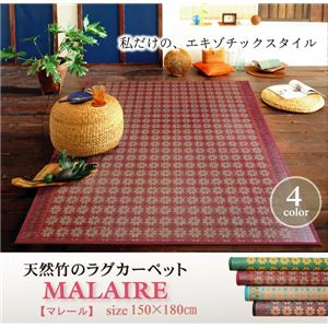 竹カーペット 花柄 カラー糸使用 『マレール』 パープル 150×180cmの詳細を見る