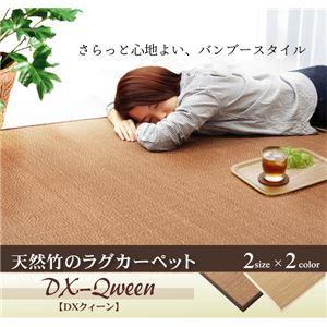 ふっくら 竹カーペット シンプル モダン 『DXクィーン』 アイボリー 180×180cmの詳細を見る