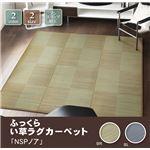 格子柄 ふっくらボリューム い草ラグカーペット 『NSPノア』 ブラウン 200×200cm (裏:滑りにくい加工)