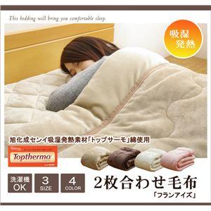 旭化成センイ トップサーモ使用 2枚合わせ 毛布 洗える 『フランアイズD IT』 ベージュ 約180×200cm ダブル