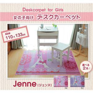 デスクカーペット 女の子 エッフェル柄『ジェンヌ』 パープル 110×133cmの詳細を見る