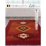 ベルギー製 ウィルトン織り カーペット 絨毯 『ロット RUG』 約190×190cm