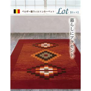ベルギー製 ウィルトン織り カーペット 『ロット RUG』 約240×240cmの詳細を見る