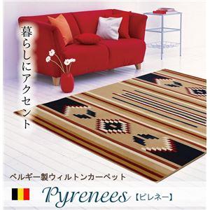 ベルギー製 ウィルトン織り カーペット 『ピレネー RUG』 約130×190cmの詳細を見る