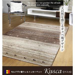 モルドヴァ製 ウィルトン織り カーペット 『クスカ RUG』 約200×290cmの詳細を見る
