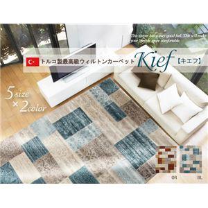 トルコ製 ウィルトン織り カーペット 『キエフ RUG』 ブルー 約80×140cmの詳細を見る