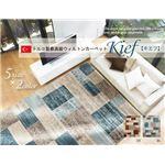 トルコ製 ウィルトン織り カーペット 絨毯 『キエフ RUG』 ブルー 約160×235cm