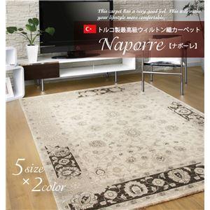 トルコ製 ウィルトン織り カーペット 『ナポーレ RUG』 ブラウン 約160×235cmの詳細を見る