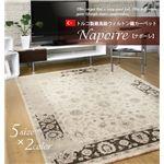 トルコ製 ウィルトン織り カーペット 『ナポーレ RUG』 ブラウン 約200×250cm