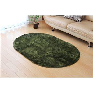 シャギー調 選べる 6色 無地ラグ 『ラルジュ』 グリーン 100×150cm 楕円の詳細を見る
