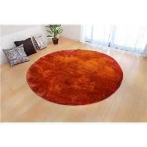 シャギー調 選べる 6色 無地ラグ円形 『ラルジュ』 オレンジ 185cm丸の詳細を見る