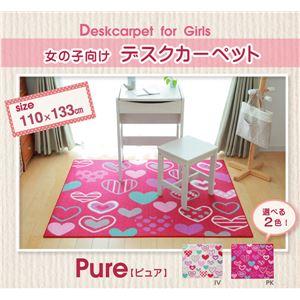 デスクカーペット 学習机用マット 女の子 ハート柄 『ピュア』 ピンク 110×133cm