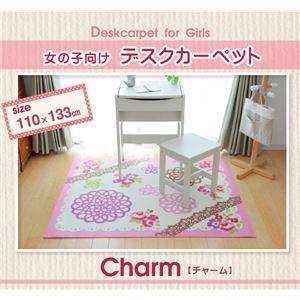 デスクカーペット 女の子 レース柄 『チャーム』 ピンク 110×133cmの詳細を見る